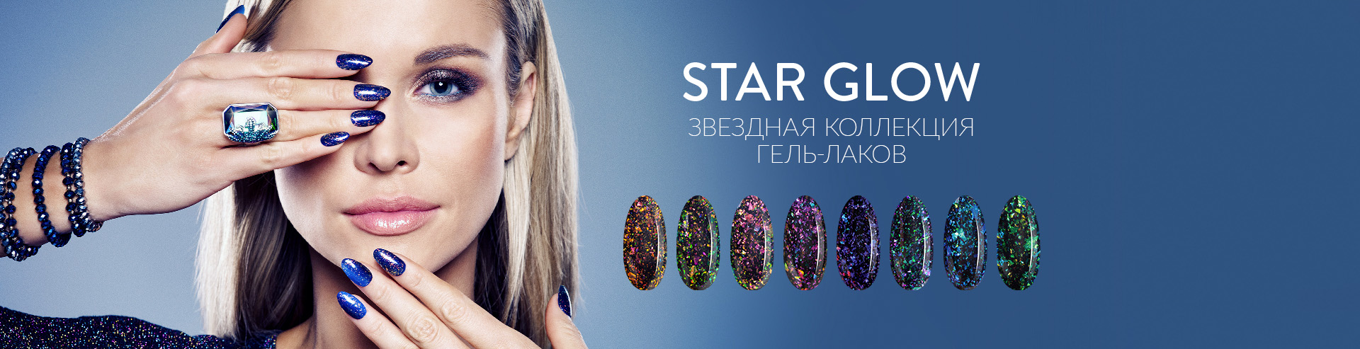 Star Glow Collection