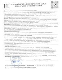 Декларация о соответствии - Продукция NeoNail Professional