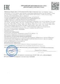 Заявление производителя - Продукция NeoNail Professional